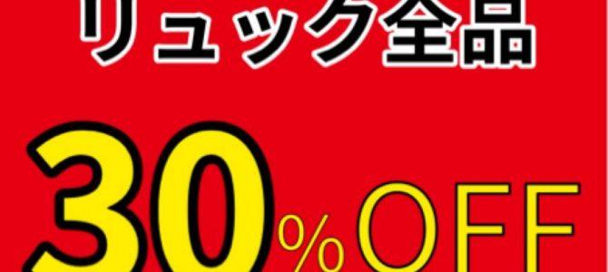 リュック・バッグ30%OFF