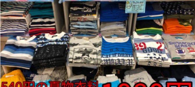 ¥540の夏物衣3枚¥1080